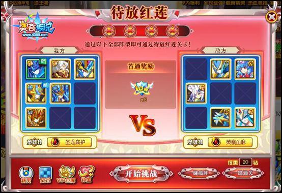 奥奇传说红莲传说末女王挑战待放红莲1