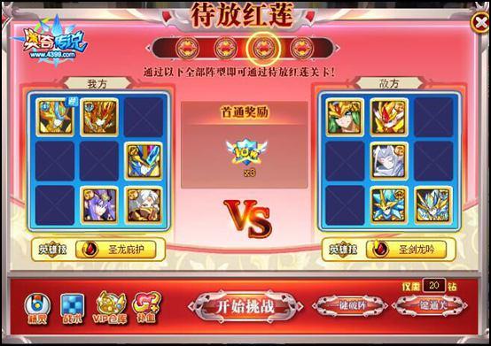奥奇传说红莲传说末女王挑战待放红莲3