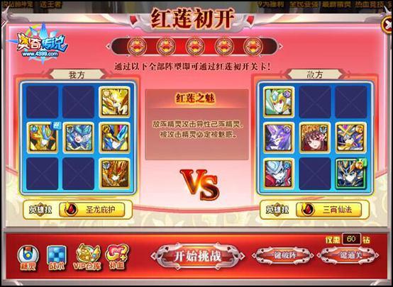奥奇传说红莲传说末女王挑战红莲初开4