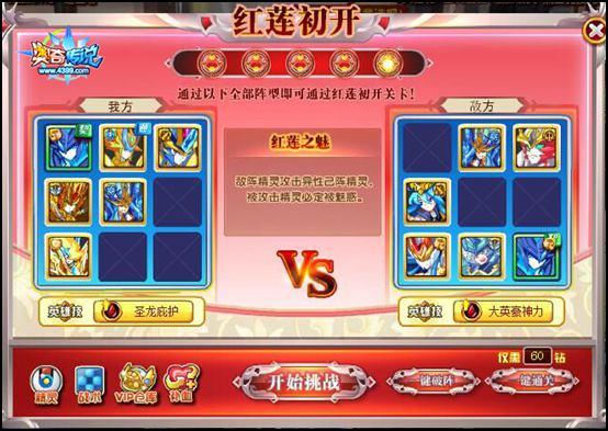 奥奇传说红莲传说末女王挑战红莲初开5