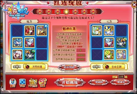 奥奇传说红莲传说末女王挑战红莲绽放4