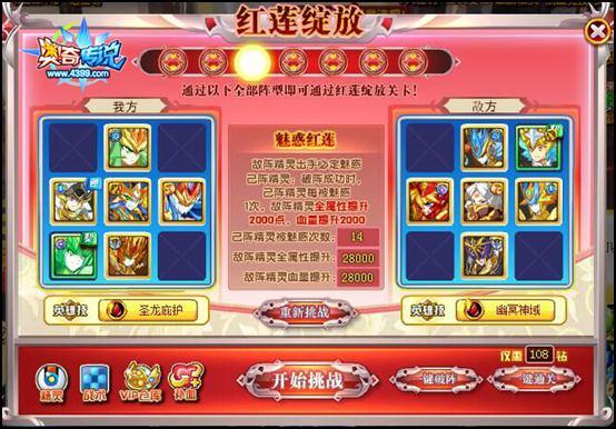 奥奇传说红莲传说末女王挑战红莲绽放3