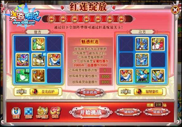 奥奇传说红莲传说末女王挑战红莲绽放2