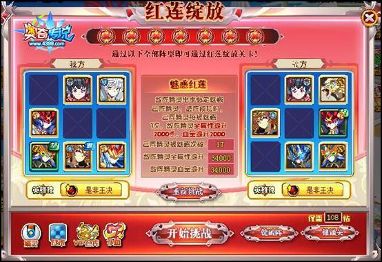 奥奇传说红莲传说末女王挑战红莲绽放7