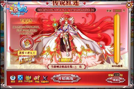 奥奇传说红莲传说末女王挑战BOSS关卡