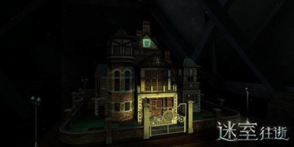 移动端最好玩的解谜游戏 《迷室:往逝》即将上线安卓平台