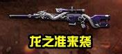 战争使命4月13日更新 龙之准狙击枪来袭