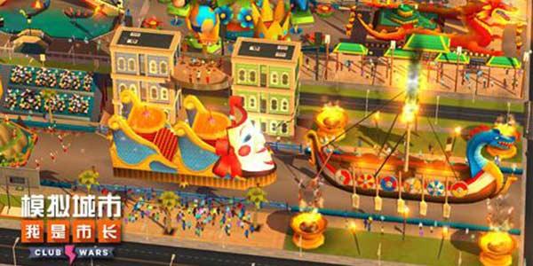 《模拟城市:我是市长》狂欢节来袭 再获苹果最佳更新推荐