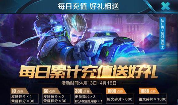 王者荣耀新赛季下周开启