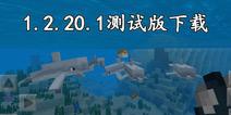我的世界【游戏包】1.2.20.1测试版