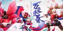 决战平安京4月13日维护公告 新式神妖琴师上架