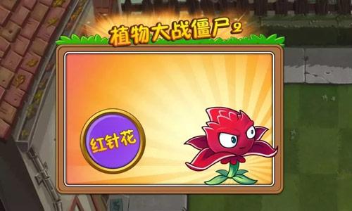 植物大战僵尸2时髦色