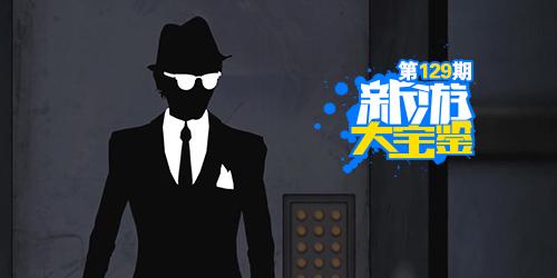 新游大宝鉴