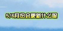 猜测:部落冲突5/6月的更新内容