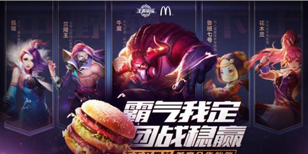又骗我去麦当劳 《王者荣耀》现已加入豪华MVP套餐