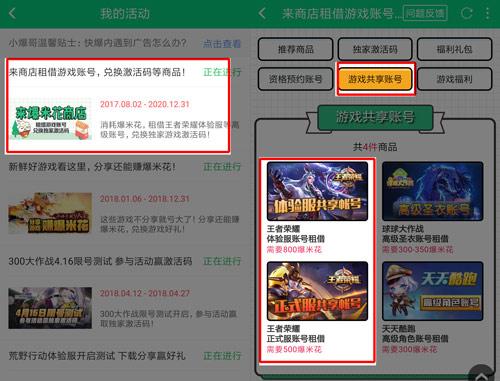 爆米花商店王者荣耀账号租赁黑名单