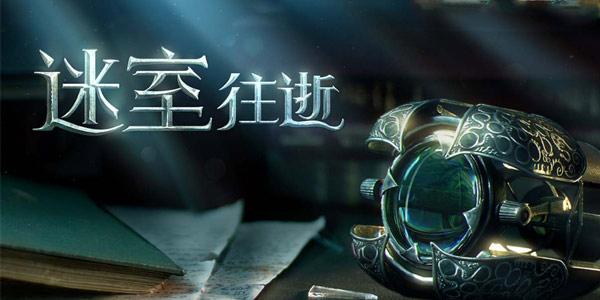 这次真的不是抄袭!《迷室:往逝》官方中文版进度曝光