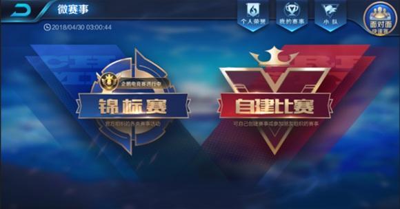 王者荣耀官方锦标赛