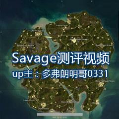 绝地求生UP主测评新地图savage视频