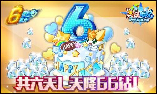 奥奇传说周年庆蛋糕 全民抽钻送不停