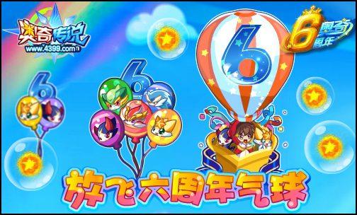 奥奇传说六周年气球 全民领星神