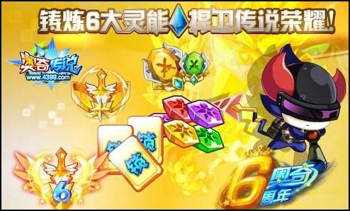 奥奇传说铸炼6大灵能 捍卫传说荣耀
