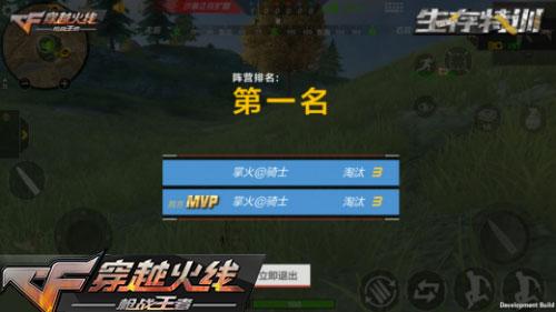 CF手游六军激战8