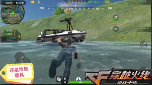 CF手游六军激战9