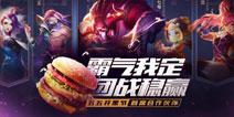 王者荣耀携手麦当劳合作宣传视频 MVP套餐了解一下