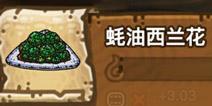 黑暗料理王蚝油西兰花怎么做 蚝油西兰花菜谱材料