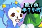 洛克王国四格漫画之自恋