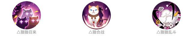 阴阳师猫掌柜技能
