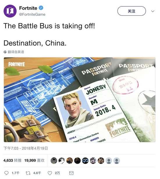 堡垒之夜官方消息:4月23日登录中国!