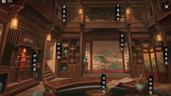 楚留香手游4月20日更新公告 大咖助阵声演坊