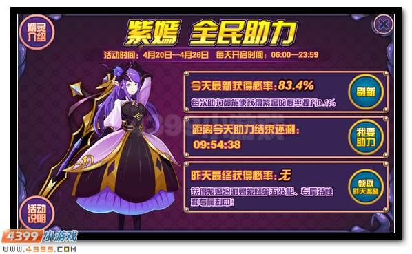 赛尔号全民助力得神宠 紫衣仙子的降临