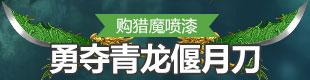 【4399战争使命】勇夺青龙偃月刀