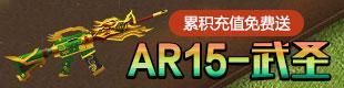 【4399战争使命】充值送AR15-武圣
