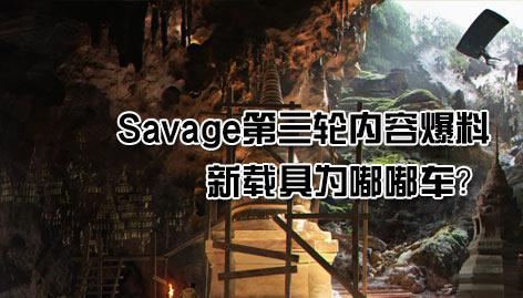 绝地求生Savage下轮测试将出新武器新载具