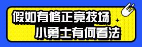 造梦西游5如果开启修正竞技场,小勇士们有什么看法?