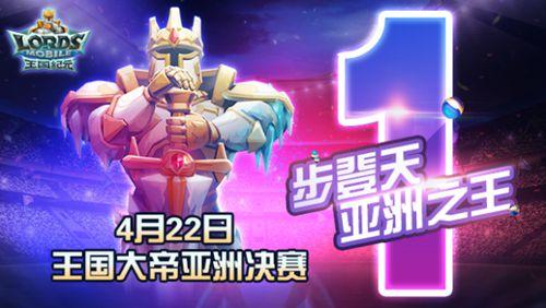 《王国纪元》亚洲决赛正式开赛,开创策略电竞新纪元!