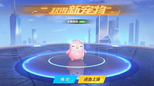 QQ飞车手游宠物系统