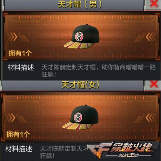 CF手游天才帽