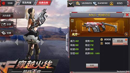 CF手游MK5-机械纪元