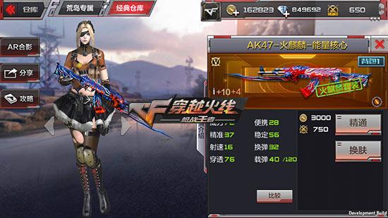 CF手游AK47-火麒麟