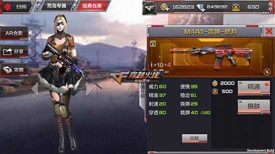 CF手游M4A1-雷神-暗月
