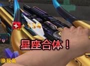 火线精英星座武器合体!