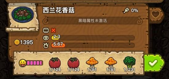 黑暗料理王西兰花香菇