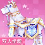 奶块皇家盛装马坐骑怎么得 奶块双人坐骑