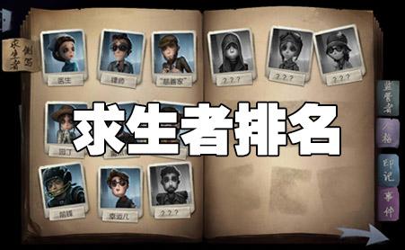 第五人格第五人格角色排名 哪个求生者最好用