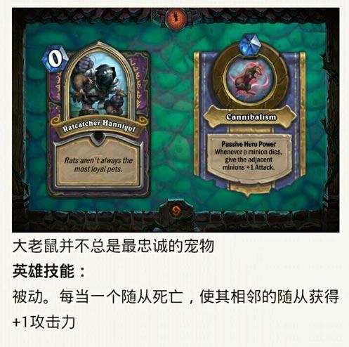 炉石传说女巫森林冒险